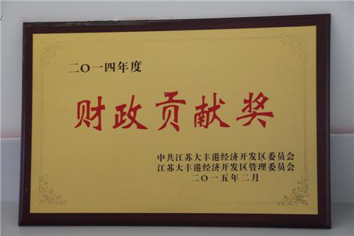 2014年财政贡献奖
