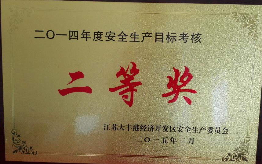 2014年度安全生产目标考核二等奖