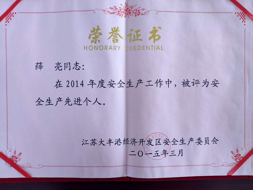 2014年薛总被评为安全生产先进个人