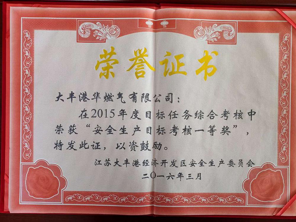 2015年安全生产目标考核一等奖
