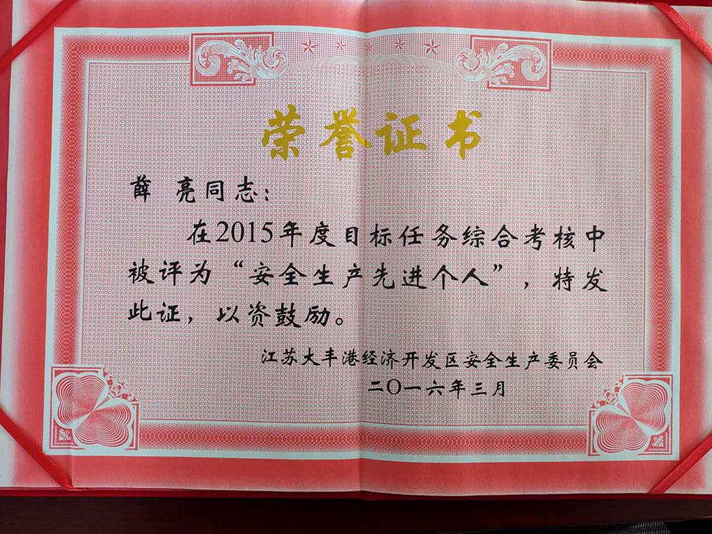 2015年薛总被评为安全生产先进个人