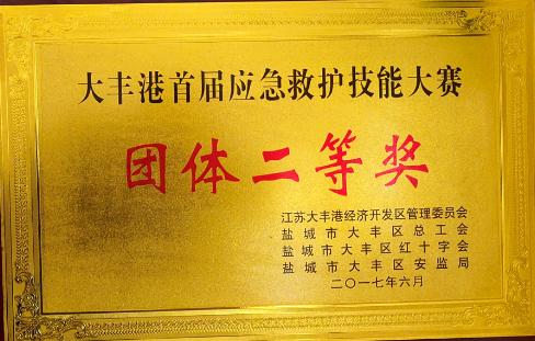 2017年大丰港首届应急救护技能大赛团体二等奖