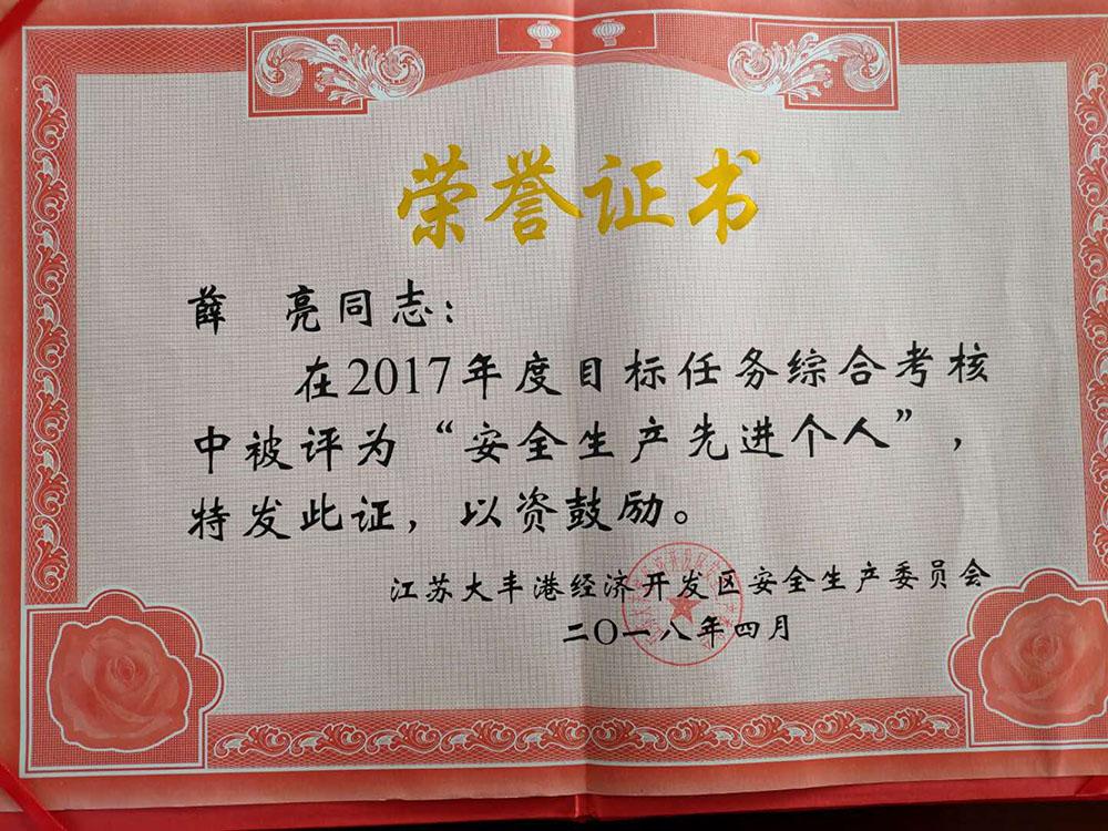 """2017年薛总被评为""""安全生产先进个人"""